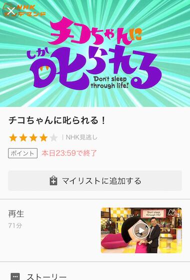 「チコちゃんに叱られる!」を見逃し配信ネット動画で見る1.jpg