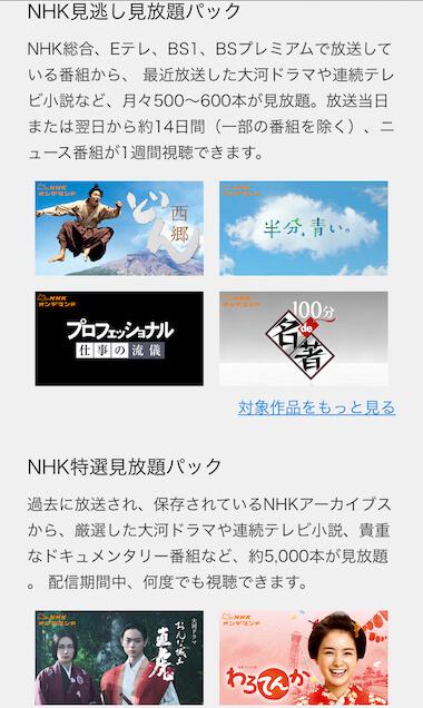 「チコちゃんに叱られる!」を見逃し配信ネット動画で見る4.jpg