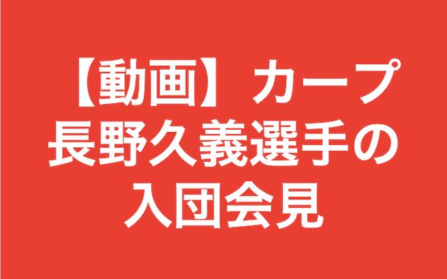 【動画】カープ長野久義選手が入団会.png