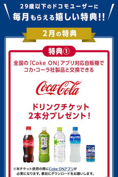 コカコーラの自動販売機のドリンクチケット2本分がもらえる.jpg