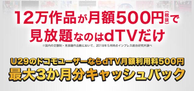 ドコモで29歳以下必見!ドリンク2本とdTVが3ヶ月が実質無料に「ハピチャン」の2月特典.jpg