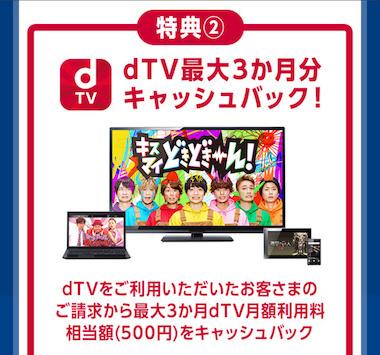 dTVの月額料金が最大3ヶ月キャッシュバック(実質無料).jpg